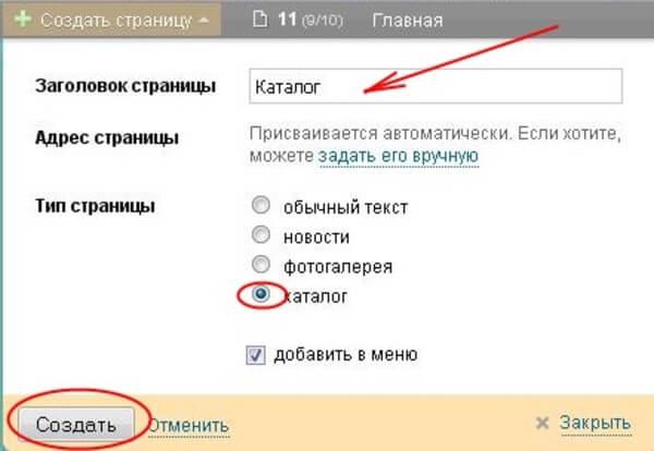 Как сделать каталог сайтов для автоматической регистрации файловый хостинг партнёрская